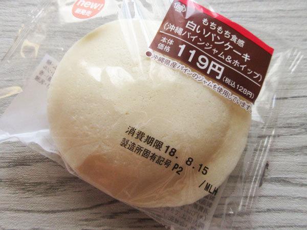 もちもち食感 白いパンケーキ(沖縄パインジャム&ホイップ)@ミニストップ_c0152767_20490561.jpg