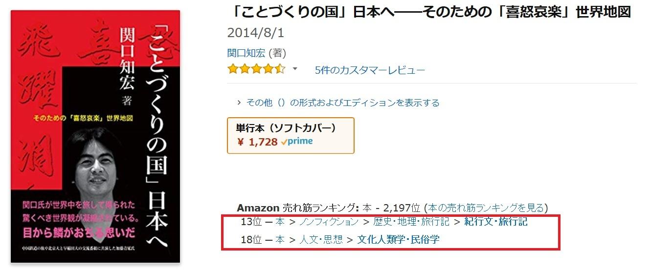 関口知宏さんの本『「ことづくりの国」日本へ』、アマゾンベストセラー13位に_d0027795_14360727.jpg