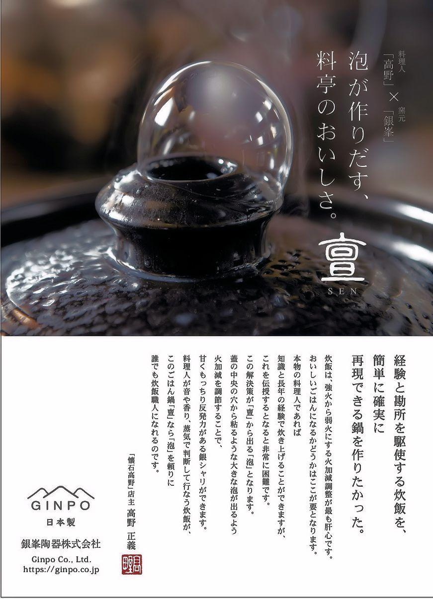土鍋 ごはん釜 『亶ーSEN』が発売になりました!!!_b0339403_17221868.jpg