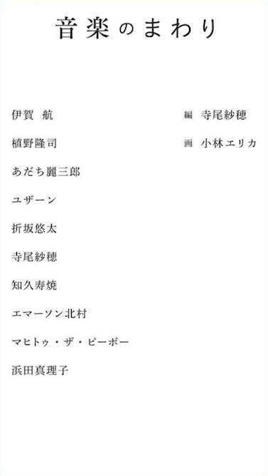 東京・下北沢の本屋B&Bにてトーク「さまざまな親と子のかたちについて」が開催されます_d0116009_02025932.png