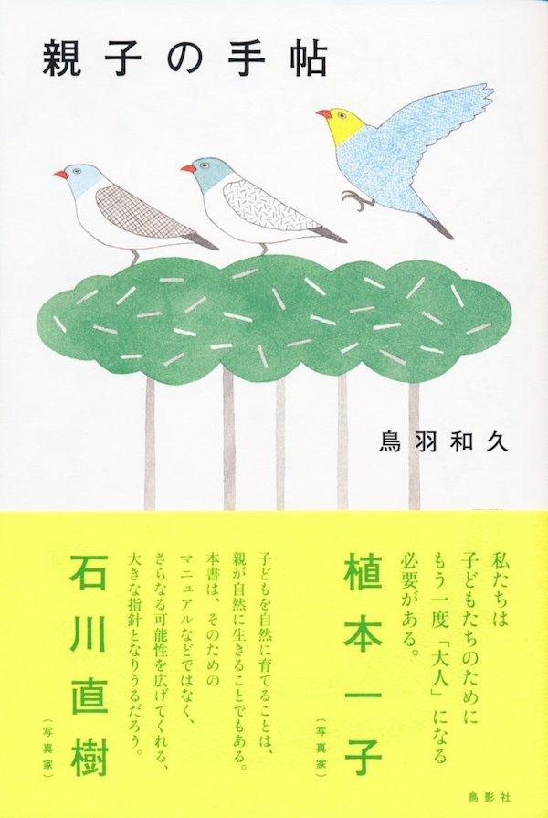 東京・下北沢の本屋B&Bにてトーク「さまざまな親と子のかたちについて」が開催されます_d0116009_02031354.jpg