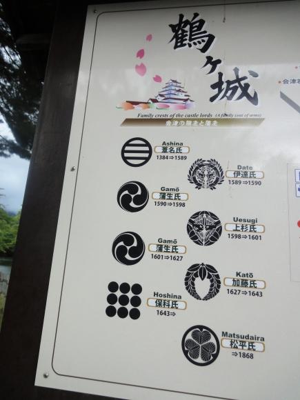 12番 会津若松城_b0268916_04440388.jpg