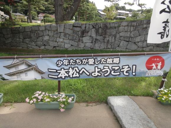 11番 二本松城_b0268916_09360147.jpg