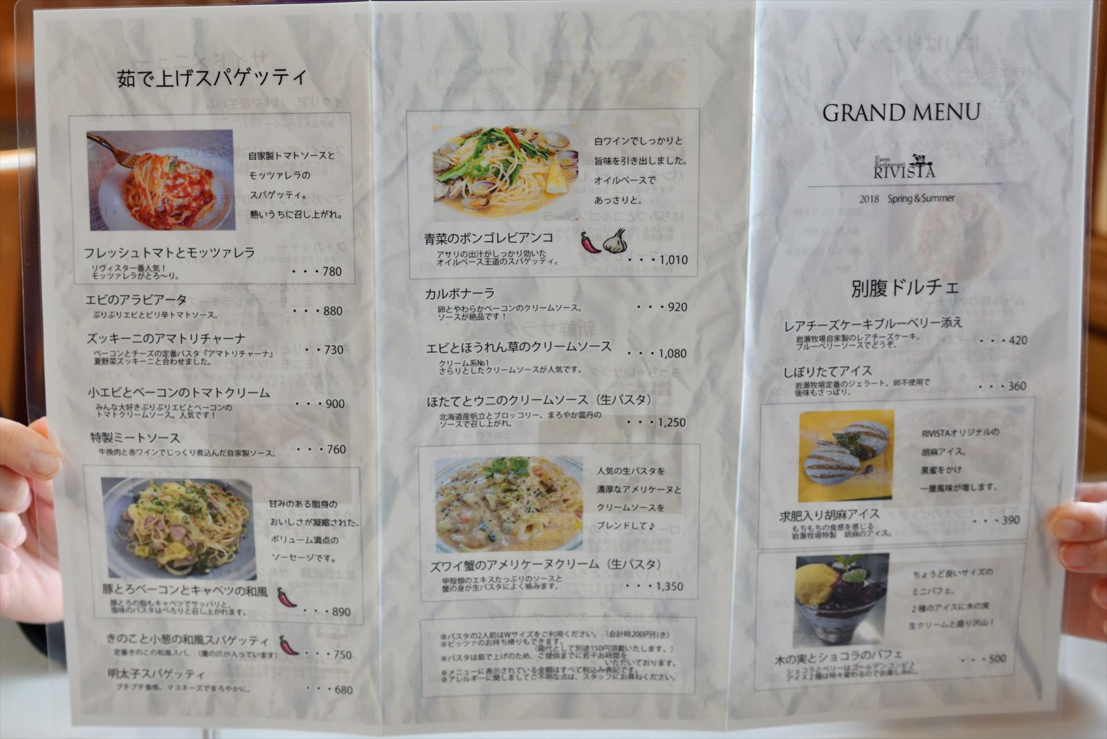 【砂川】ファームレストラン リヴィスタ_a0145819_1634272.jpg