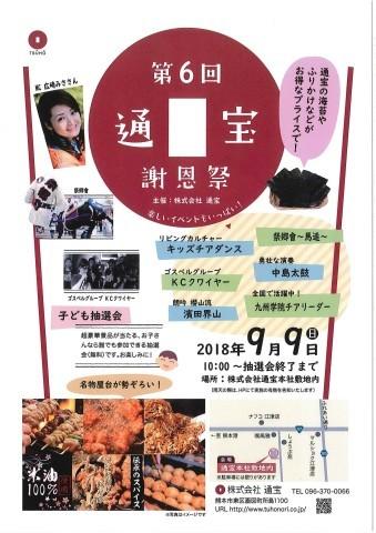 『第6回 通宝 謝恩祭』のお知らせ_e0184224_09390344.jpg