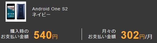 ワイモバイル Android One S2買取価格相場 SIMロック解除査定アップ状況 - 白ロム転売法