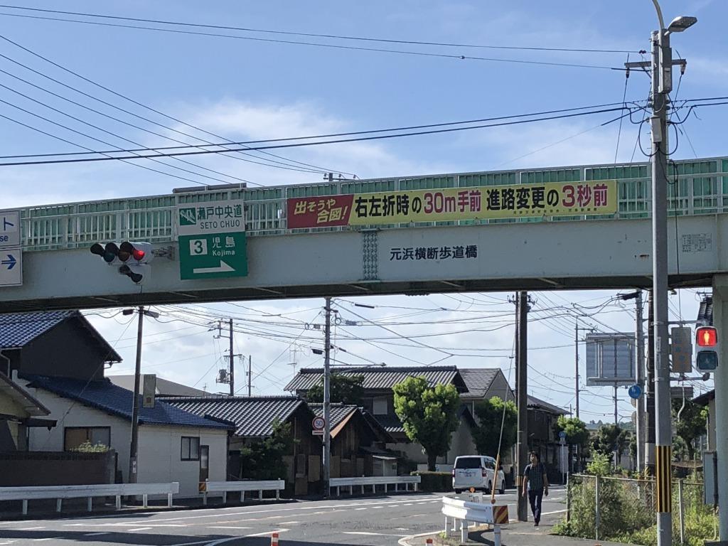 倉敷へ~姉ちゃん応援の旅(2日目)_c0113733_18440998.jpg