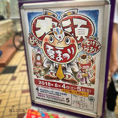 名古屋 大須夏祭りの風景_b0245038_14103068.jpg