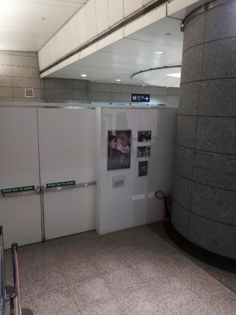 港鐵展廊 緣份_b0248150_17311502.jpg