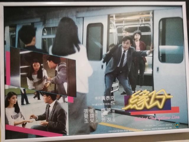 港鐵展廊 緣份_b0248150_17385193.jpg
