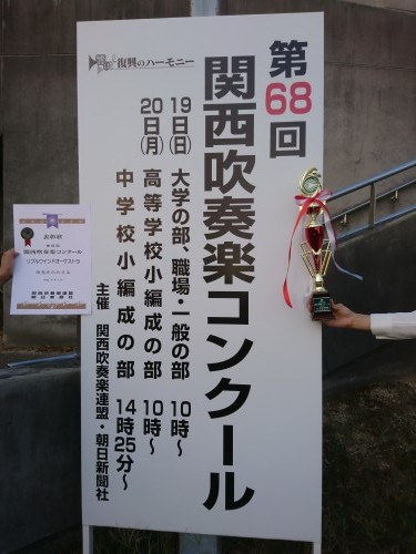 第68回 関西吹奏楽コンクール_d0315355_19075659.jpg