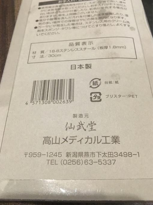 e0128357_19480848.jpg