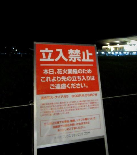 軽井沢・プリンスショッピングプラザ*今年の花火はひと味違った!_f0236260_12261966.jpg