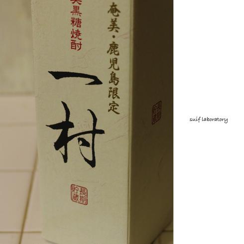 奄美黒糖焼酎「一村」_c0156468_19551169.jpg