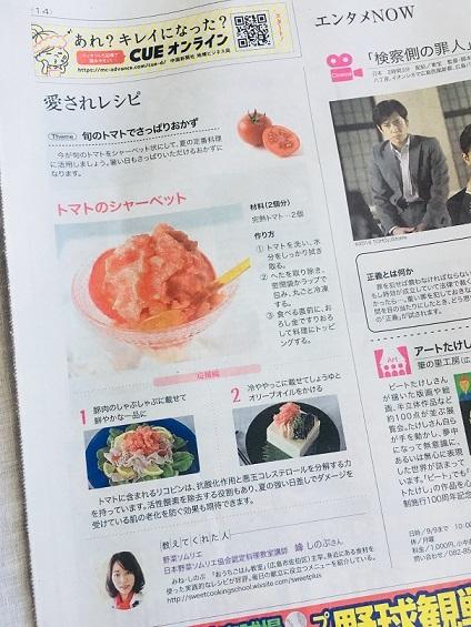 中国新聞折り込み紙CUEにレシピ提供致しました_d0327373_07243733.jpg