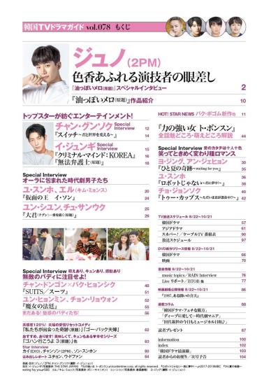 韓国TVドラマガイド目次&『ペンバン』制作会社よりサポート_f0378683_22562343.jpg