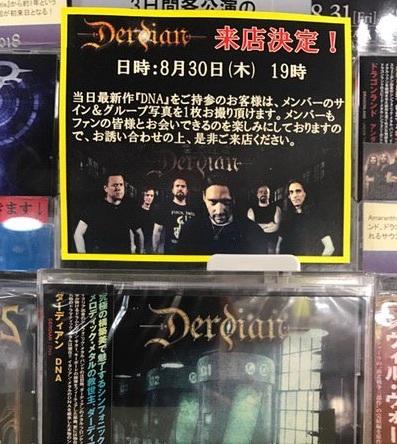 Derdianがタワーレコード梅田大阪丸ビル店でサイン会_b0233987_22281604.jpg