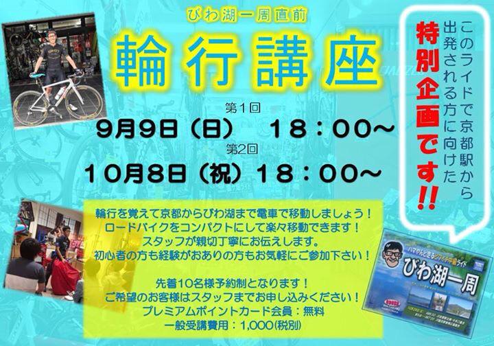 9/9(日)10/8(祝)「びわ湖一周ライド」に向けた『特別輪行講座』_e0363689_05471030.jpg