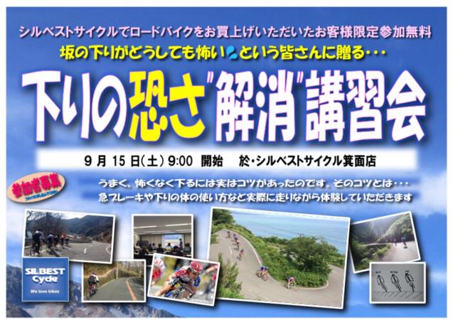 9/15(土)下りの怖さ 解消 講習会☆_e0363689_15225347.jpg