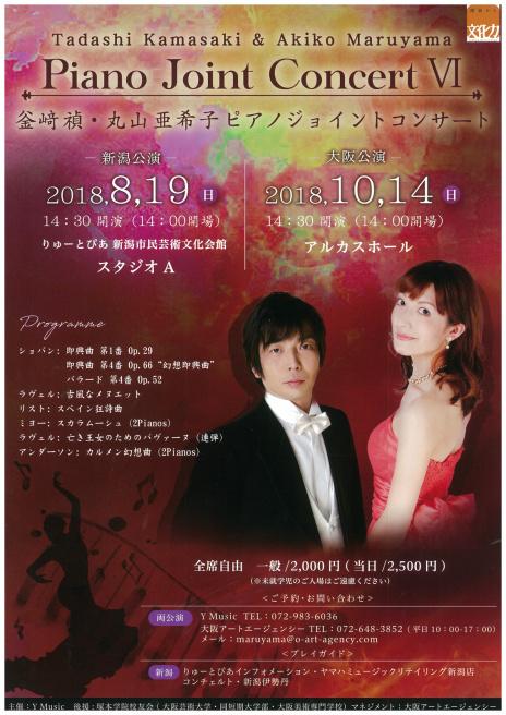 昨日の公演。そして山本真希さん。_e0046190_14153078.jpg
