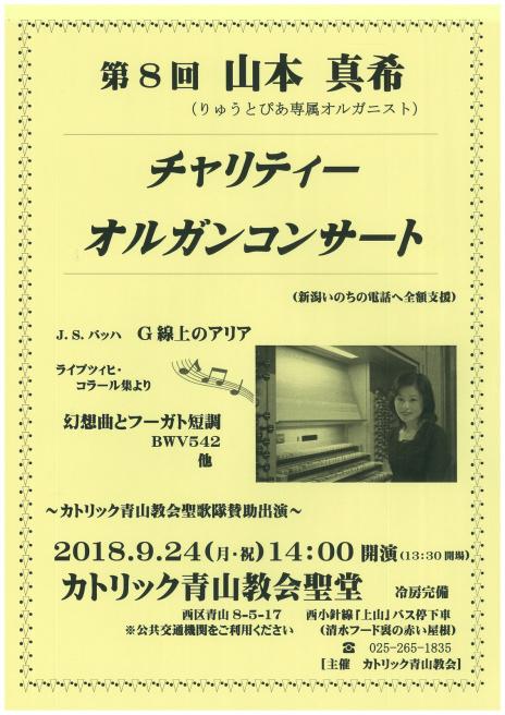 昨日の公演。そして山本真希さん。_e0046190_14455920.jpg