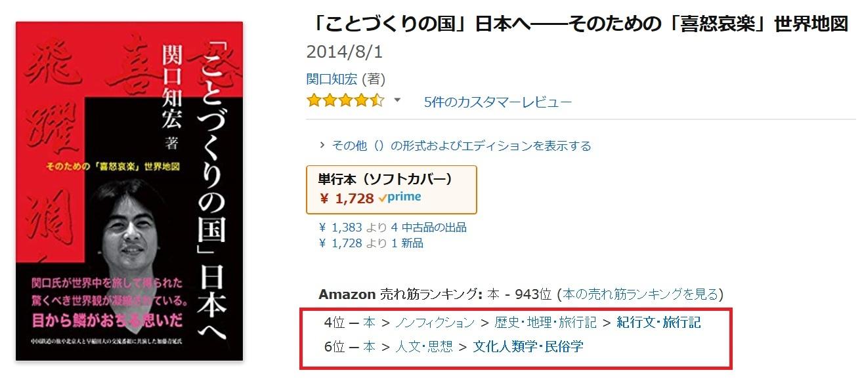関口知宏さんの本『「ことづくりの国」日本へ』、アマゾンベストセラー4位に _d0027795_17115467.jpg