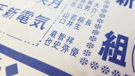 五十沢花火_a0128408_17350924.jpg