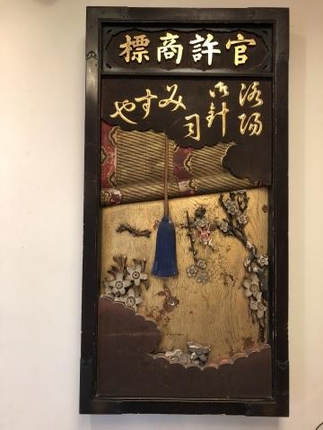 母娘京都旅 みすや針_a0157409_21460406.jpeg