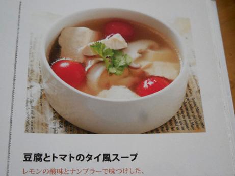 豆腐とトマトのタイ風スープ_d0020309_00520670.jpg