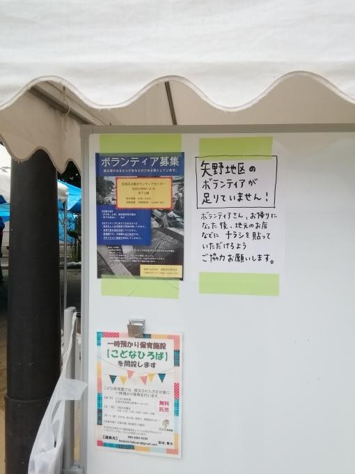 西日本大水害49日ーー行政トップは「ボランティアが足りません」を深刻に受け止めよ_e0094315_14135471.jpg