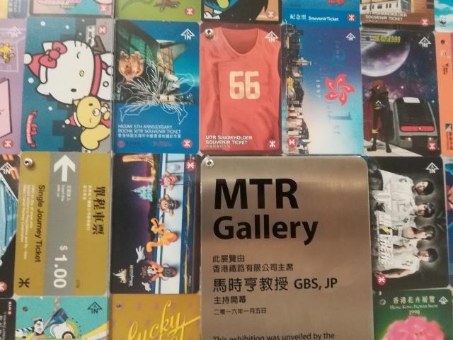 港鐵展廊入口のチケットコレクション_b0248150_09422610.jpg