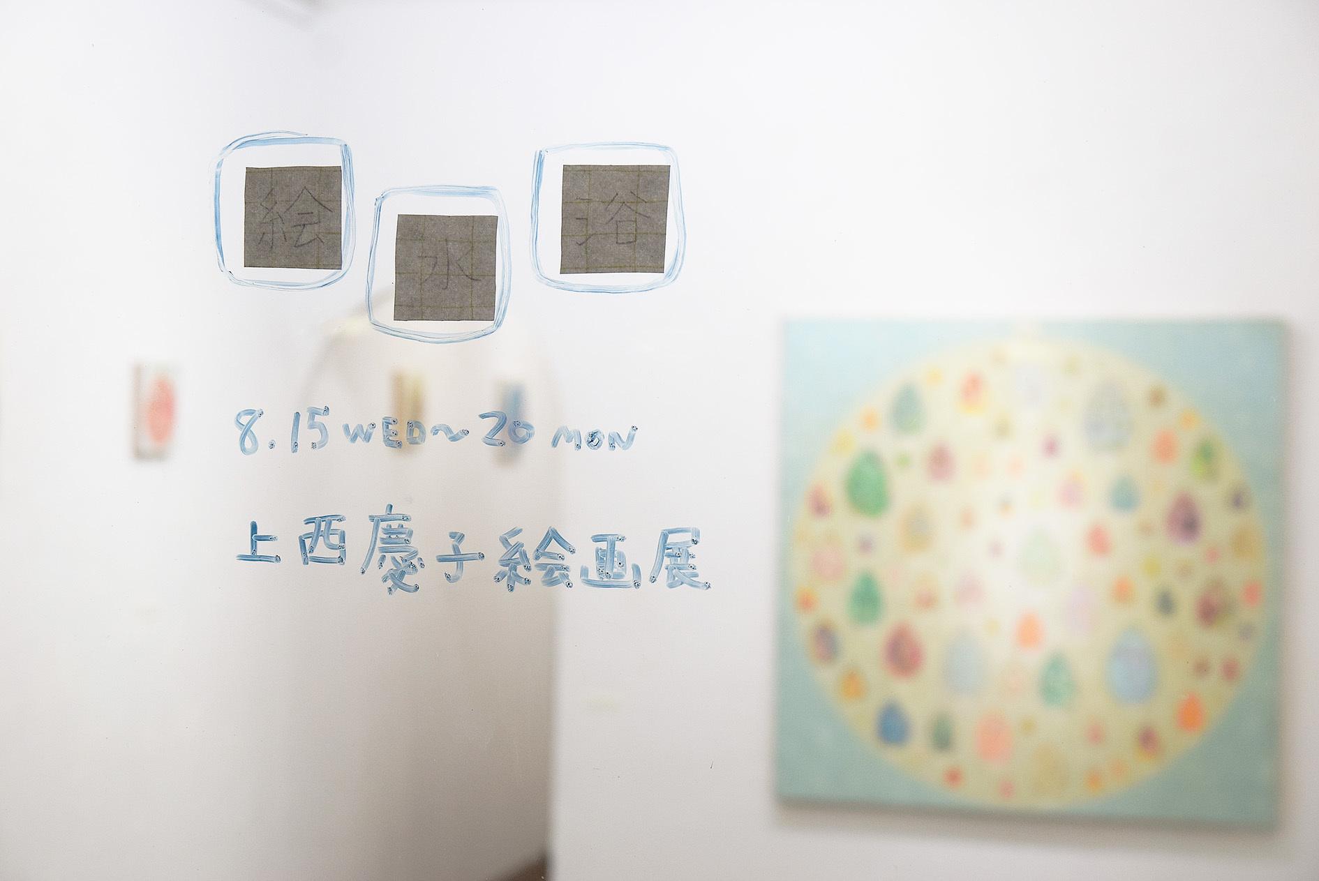 上西 慶子 絵画展 絵水浴 @ 最終日_e0272050_14144660.jpg