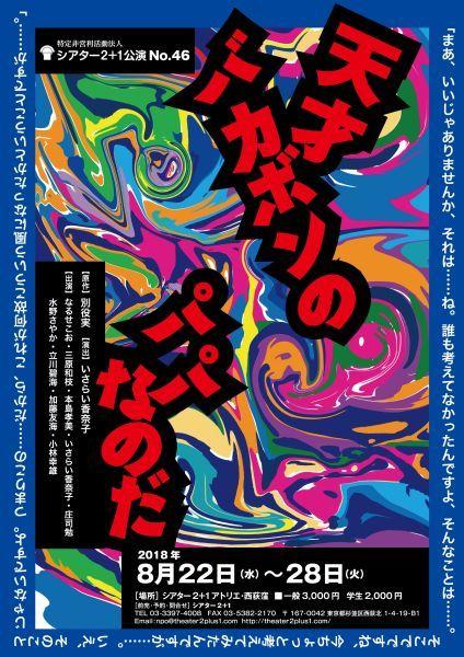 シアター2+1 公演№46 『天才バカボンのパパなのだ』_e0124863_18374456.jpg