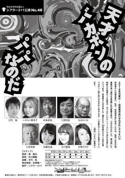 シアター2+1 公演№46 『天才バカボンのパパなのだ』_e0124863_18375850.jpg