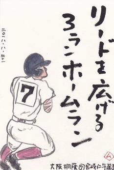 16日目 大阪桐蔭_b0124466_21462578.jpg