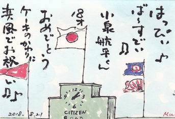 16日目 大阪桐蔭_b0124466_21463464.jpg