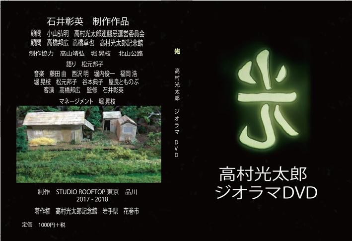 北鎌倉&花巻電鉄ジオラマDVD上映会(9・9てんだいの家)_c0014967_20315395.jpg