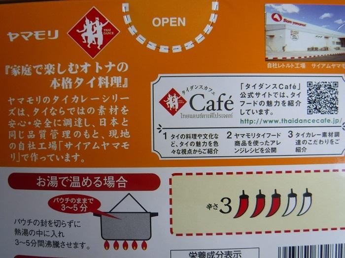 ◆イエロー・カレー ~ヤマモリシリーズ~_f0238779_09045527.jpg