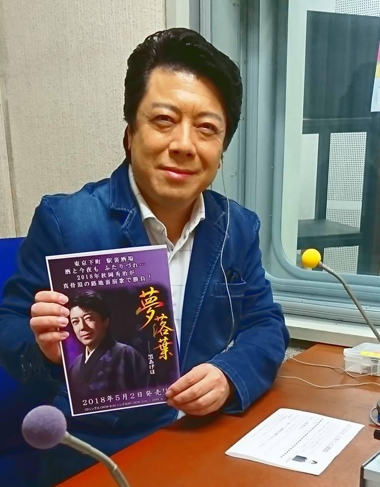 STVラジオ「イイ唄イロイロ歌謡曲」夢落葉_b0083801_01355788.jpg
