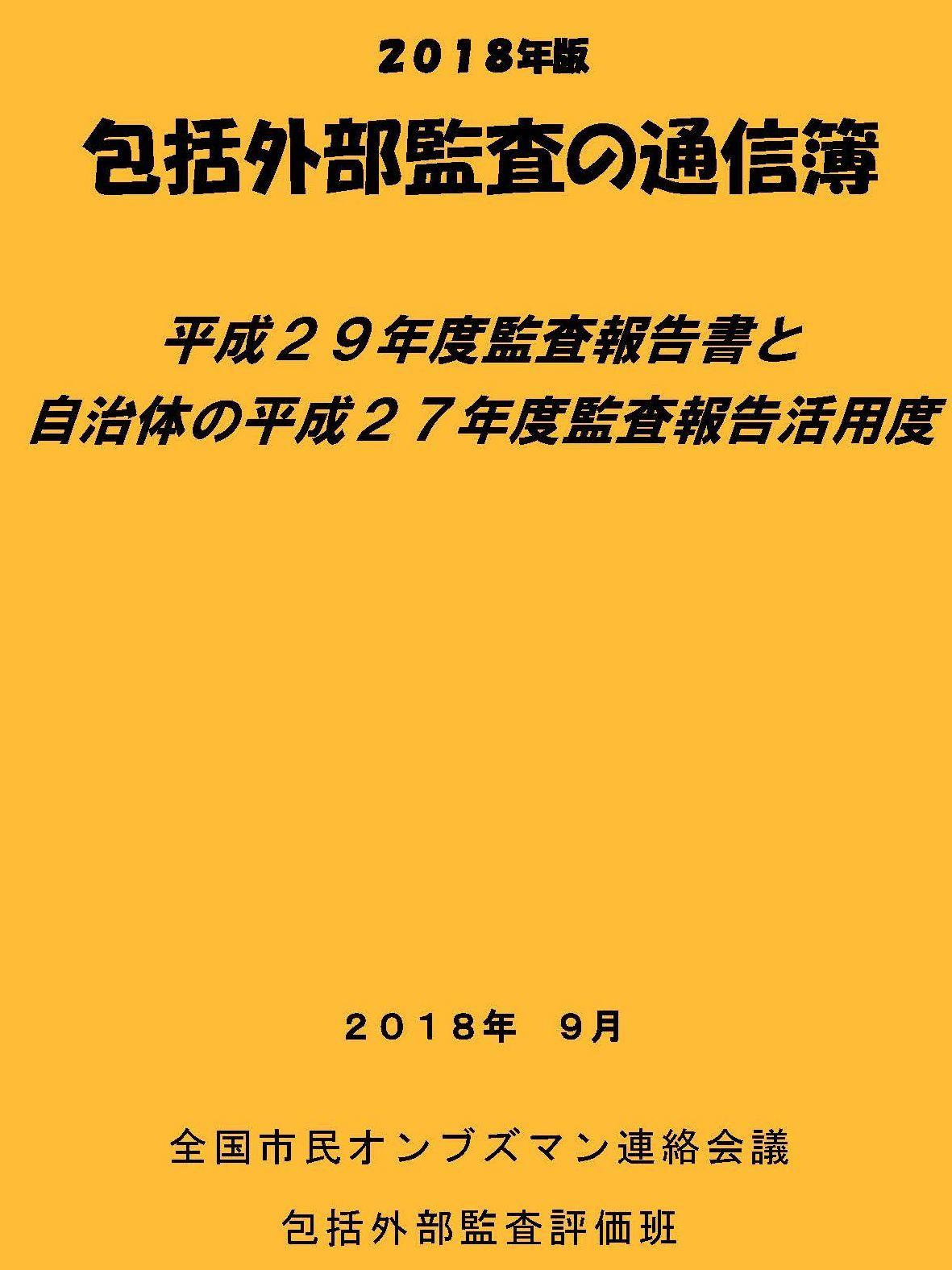 2018年度「包括外部監査の通信簿」結果発表_d0011701_22012554.jpg