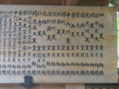 東福門院和子のお墓(江戸のヒロインの墓⑧)_c0187004_13271339.jpg