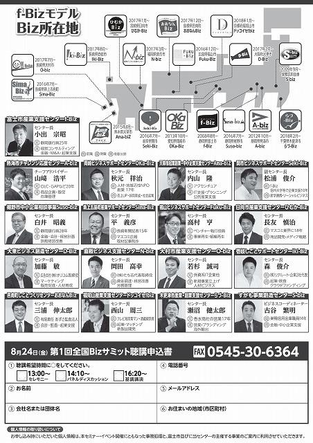 今週後半は、「田宿川」、「f-Biz」、「中核市」をテーマにしたシンポジウムが続きます_f0141310_06481249.jpg