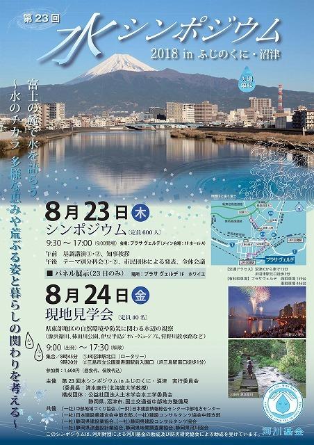 今週後半は、「田宿川」、「f-Biz」、「中核市」をテーマにしたシンポジウムが続きます_f0141310_06481897.jpg