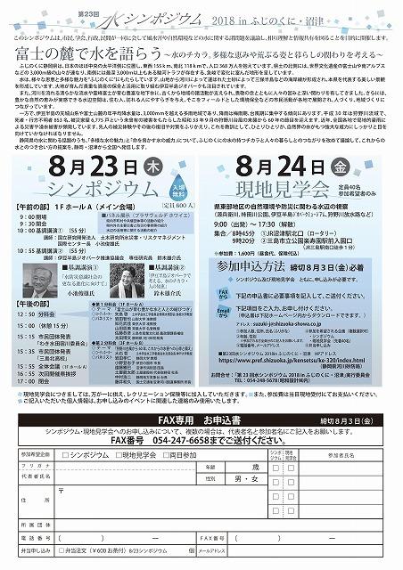 今週後半は、「田宿川」、「f-Biz」、「中核市」をテーマにしたシンポジウムが続きます_f0141310_06482419.jpg