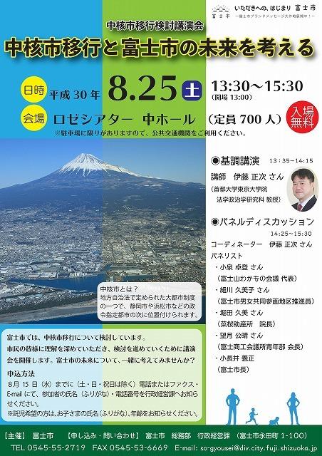 今週後半は、「田宿川」、「f-Biz」、「中核市」をテーマにしたシンポジウムが続きます_f0141310_06482985.jpg