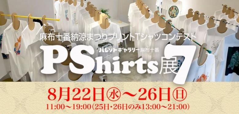 麻布十番パレットギャラリーにてTシャツコンテスト♪_c0316026_22075537.jpg