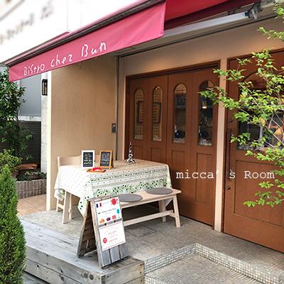 名古屋 ビストロ シェ・ブン_b0245038_14144645.jpg