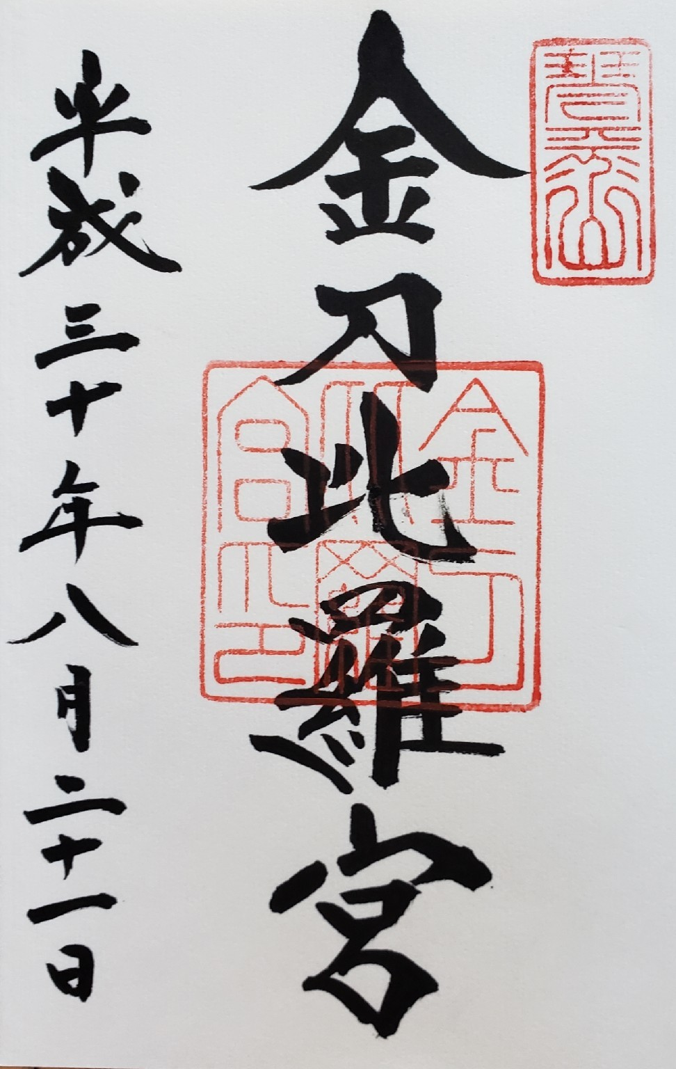 金刀比羅宮(香川県)_a0105740_06491139.jpg
