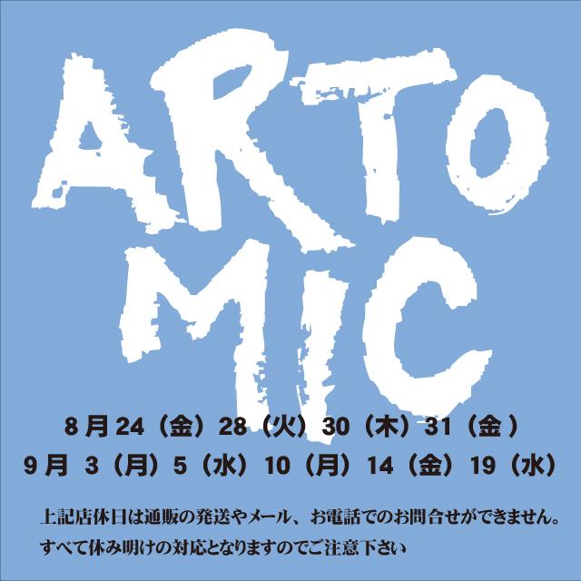 8/21~9/20 ARTOMIC店休日のお知らせ_e0325662_13143154.jpg