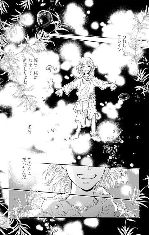 金色のマビノギオン 第10話-①_a0342172_04525730.jpg